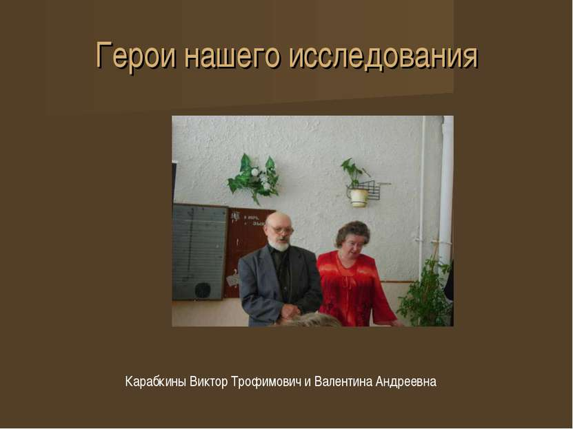 Герои нашего исследования Карабкины Виктор Трофимович и Валентина Андреевна
