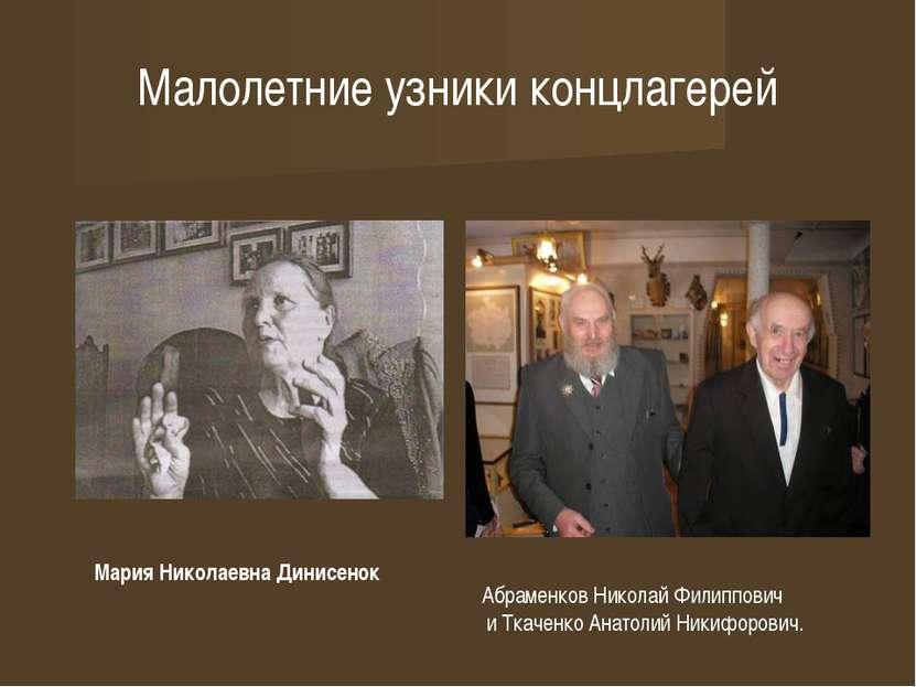Малолетние узники концлагерей Мария Николаевна Динисенок Абраменков Николай Ф...