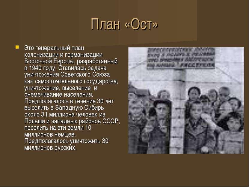 План «Ост» Это генеральный план колонизации и германизации Восточной Европы, ...