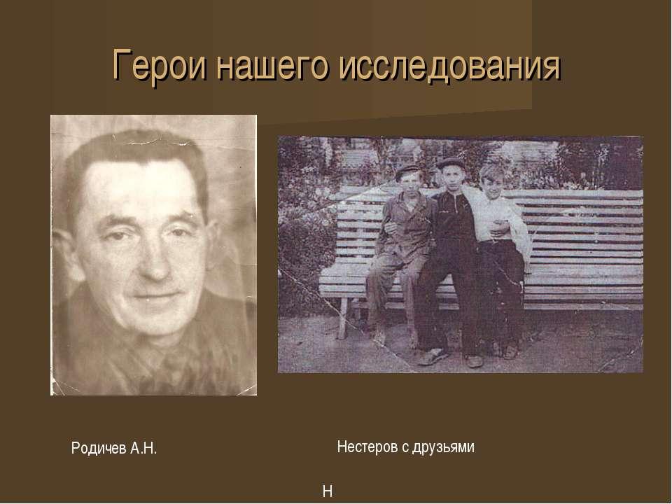 Герои нашего исследования Родичев А.Н. Не Нестеров с друзьями