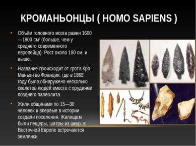КРОМАНЬОНЦЫ ( HOMO SAPIENS ) Объём головного мозга равен 1600—1800 см³ (больш...