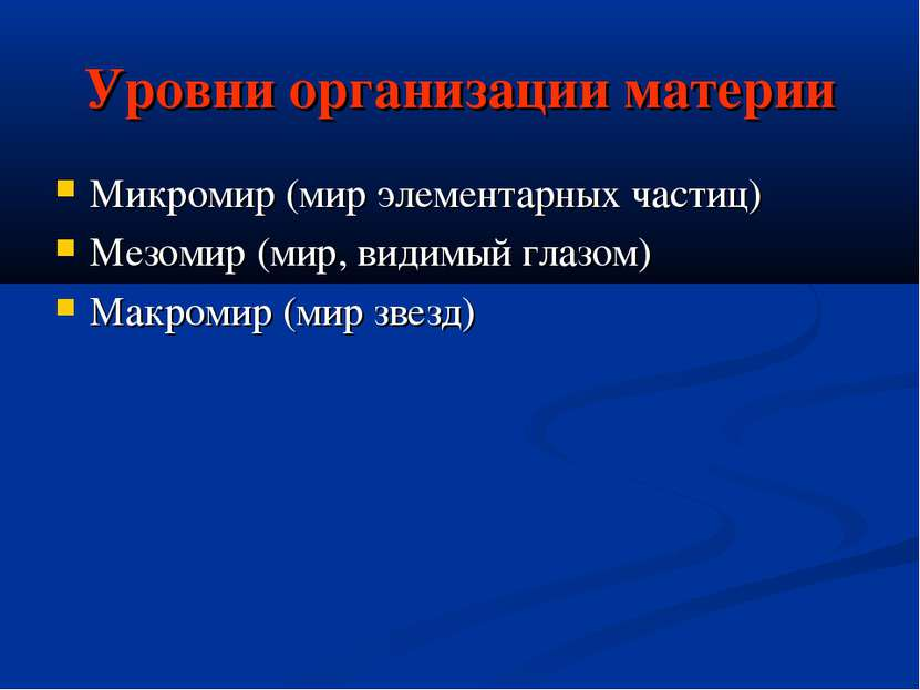 Уровни организации материи Микромир (мир элементарных частиц) Мезомир (мир, в...