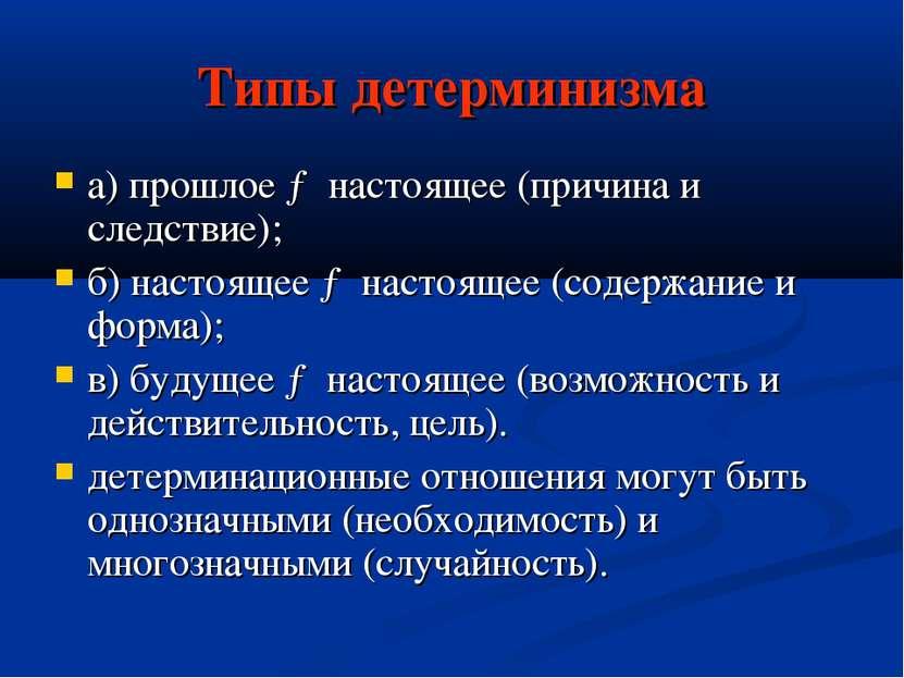Типы детерминизма а) прошлое → настоящее (причина и следствие); б) настоящее ...
