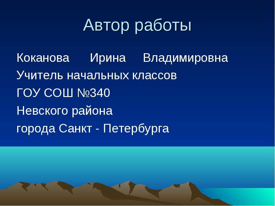 Автор работы Коканова Ирина Владимировна Учитель начальных классов ГОУ СОШ №3...