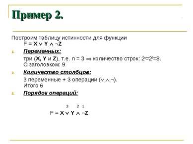 Пример 2. Построим таблицу истинности для функции F = X Y ¬Z Переменных: три ...