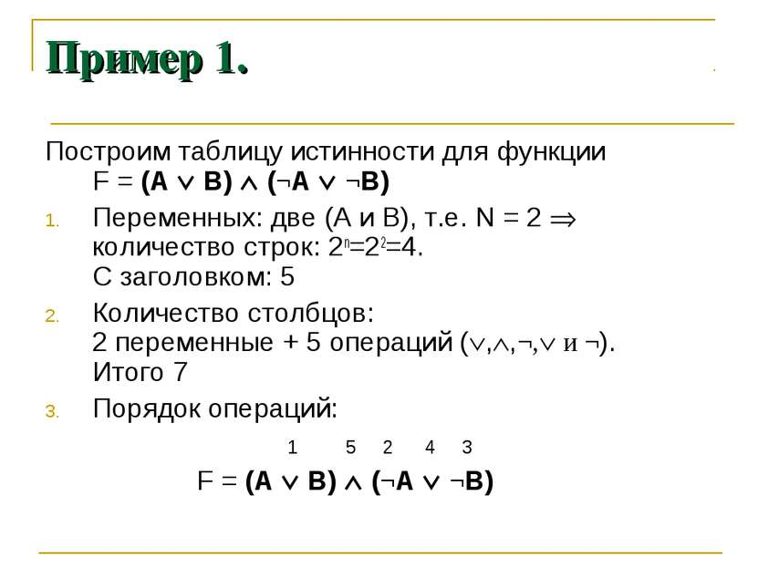 Пример 1. Построим таблицу истинности для функции F = (А В) (¬A ¬B) Переменны...