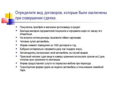Определите вид договоров, которые были заключены при совершении сделки. Покуп...