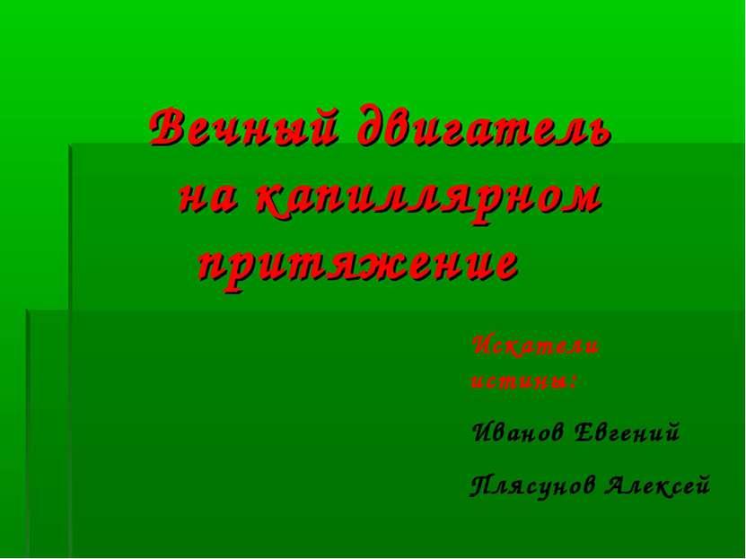 Вечный двигатель на капиллярном притяжение Искатели истины: Иванов Евгений Пл...