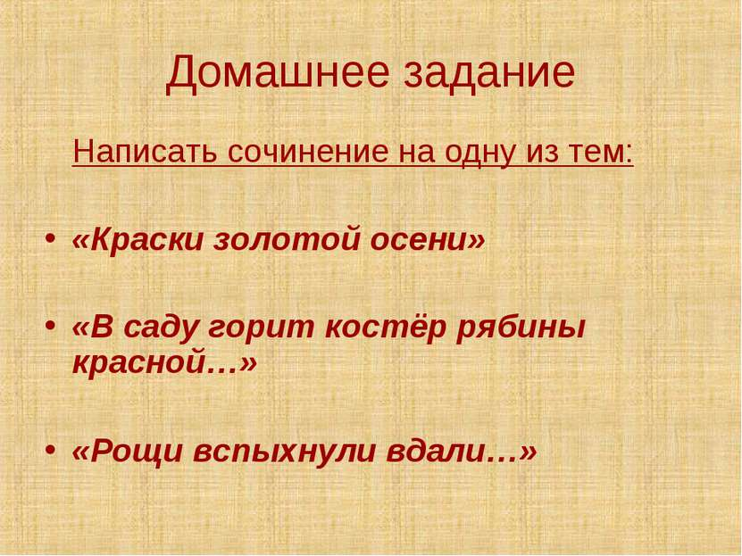Домашнее задание Написать сочинение на одну из тем: «Краски золотой осени» «В...