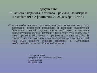 Документы. 2. Записка Андропова, Устинова, Громыко, Пономарева «К событиям в ...