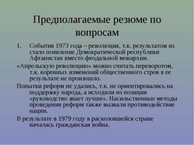 Предполагаемые резюме по вопросам События 1973 года – революция, т.к. результ...