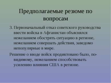 Предполагаемые резюме по вопросам 3. Первоначальный отказ советского руководс...
