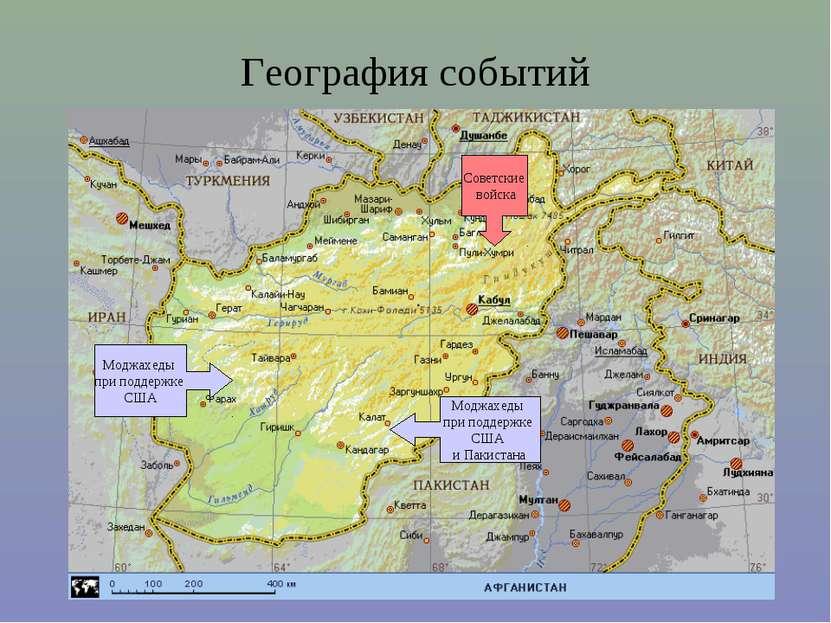География событий Советские войска Моджахеды при поддержке США Моджахеды при ...