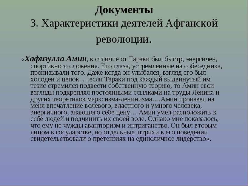 Документы 3. Характеристики деятелей Афганской революции. «Хафизулла Амин, в ...