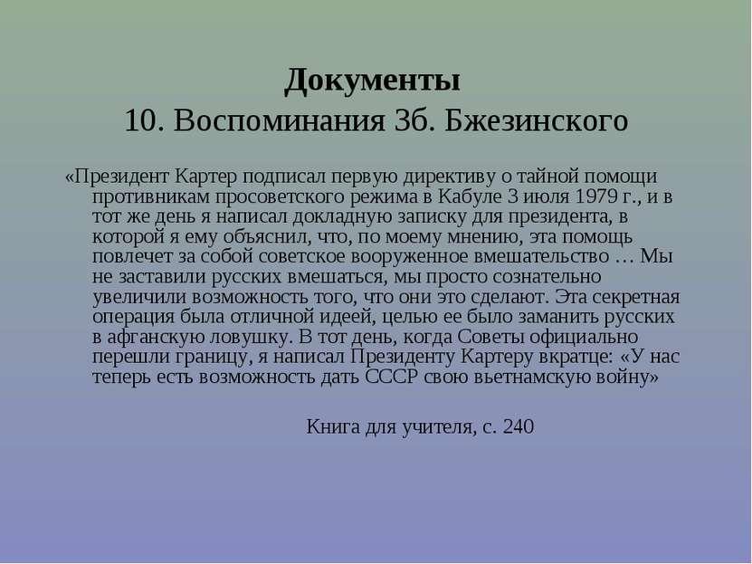 Документы 10. Воспоминания Зб. Бжезинского «Президент Картер подписал первую ...