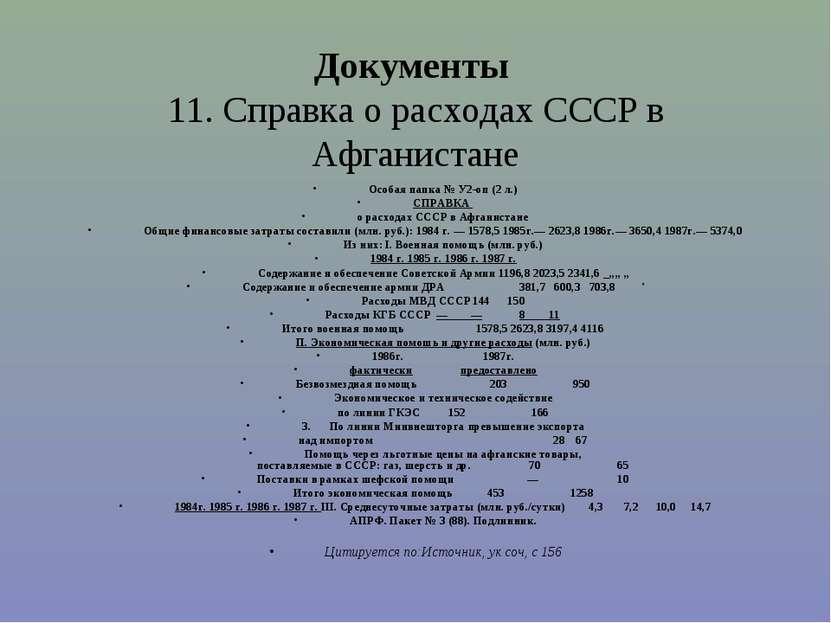 Документы 11. Справка о расходах СССР в Афганистане Особая папка № У2-оп (2 л...