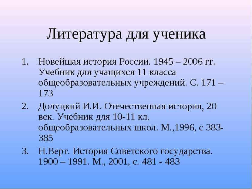 Литература для ученика Новейшая история России. 1945 – 2006 гг. Учебник для у...