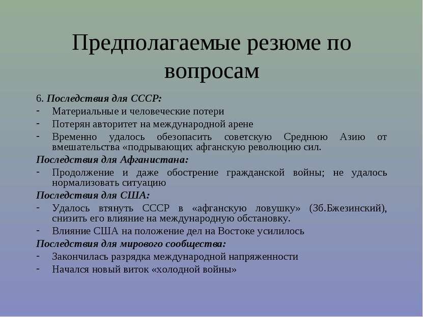 Предполагаемые резюме по вопросам 6. Последствия для СССР: Материальные и чел...