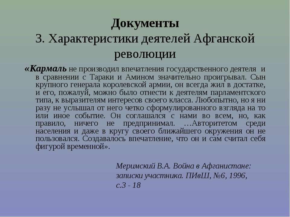 Документы 3. Характеристики деятелей Афганской революции «Кармаль не производ...