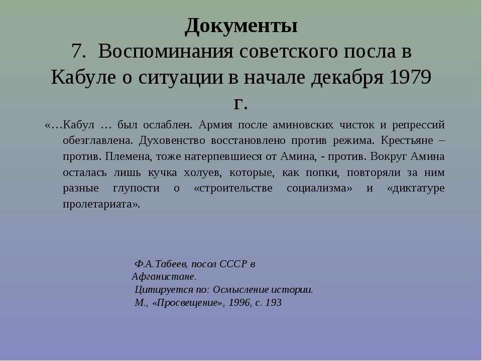 Документы 7. Воспоминания советского посла в Кабуле о ситуации в начале декаб...