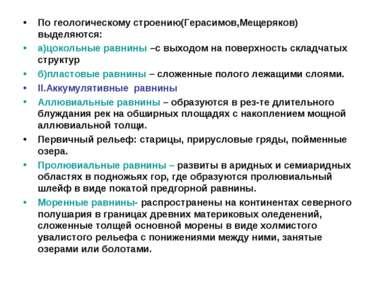 По геологическому строению(Герасимов,Мещеряков) выделяются: а)цокольные равни...