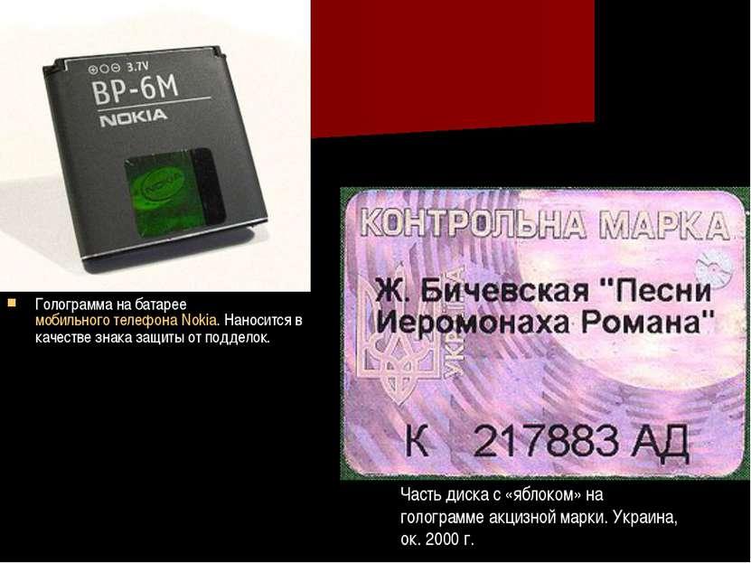 Голограмма на батареемобильного телефонаNokia. Наносится в качестве знака з...