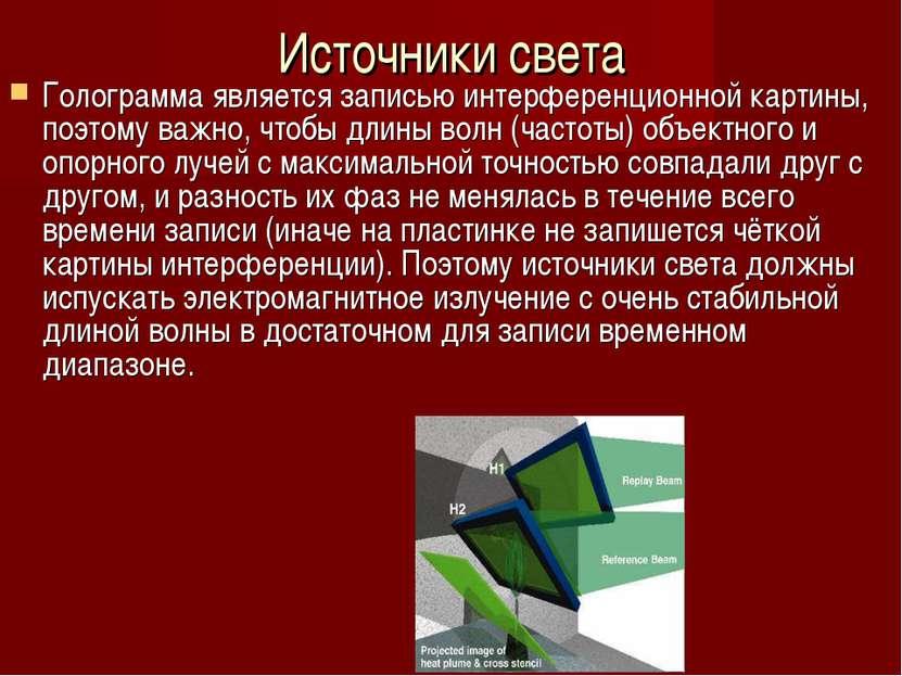 Источники света Голограмма является записью интерференционной картины, поэтом...