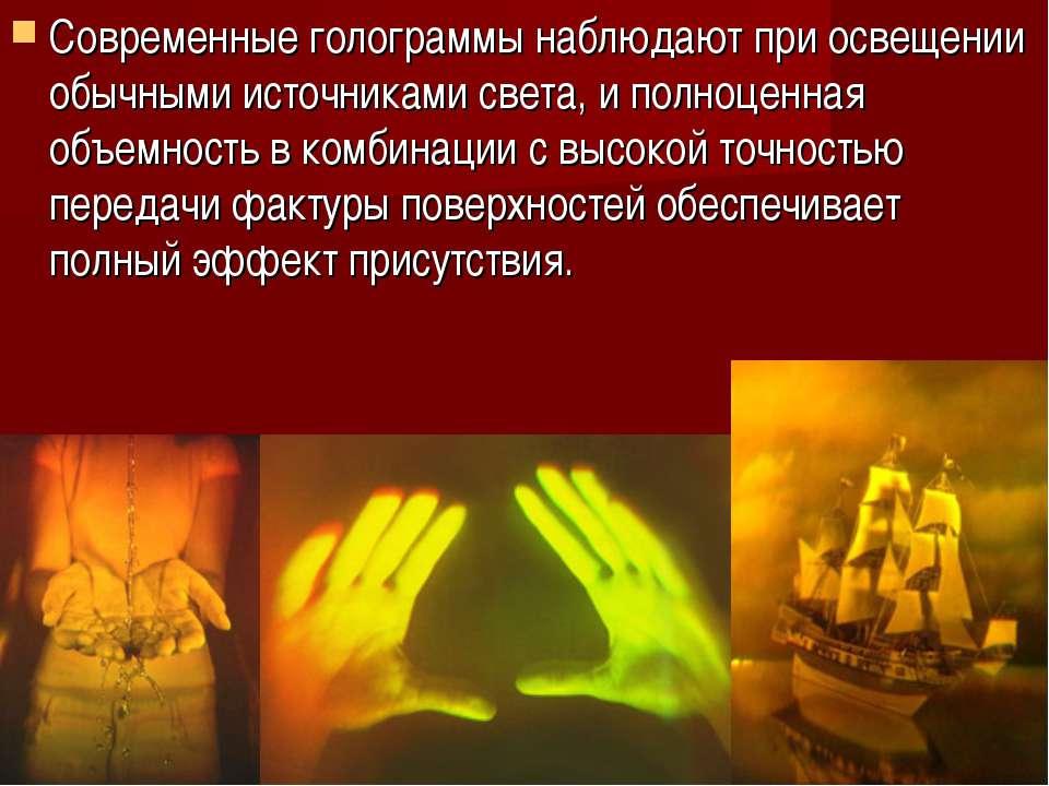 Современные голограммы наблюдают при освещении обычными источниками света, и ...