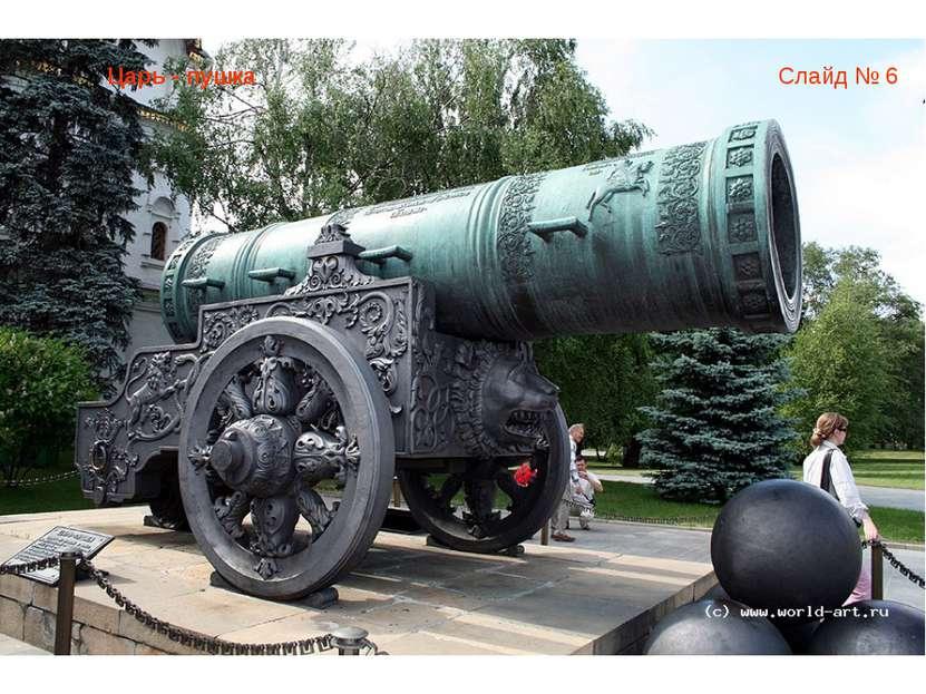 Царь - пушка Слайд № 6