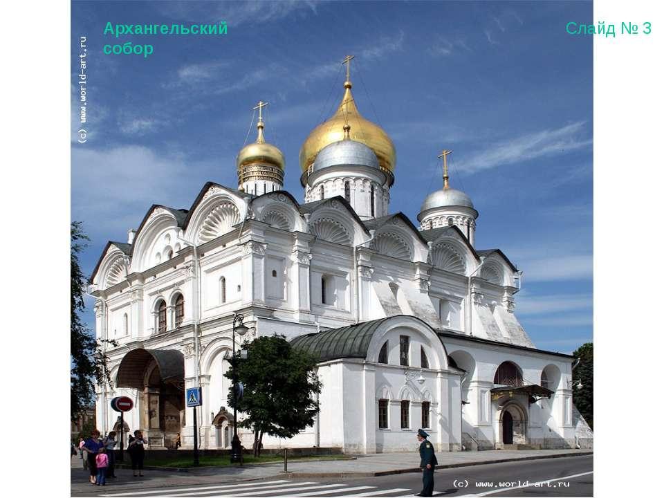 Архангельский собор Слайд № 3