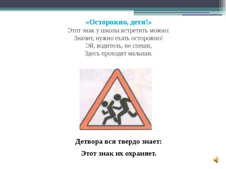 «Осторожно, дети!» Этот знак у школы встретить можно: Значит, нужно ехать ост...