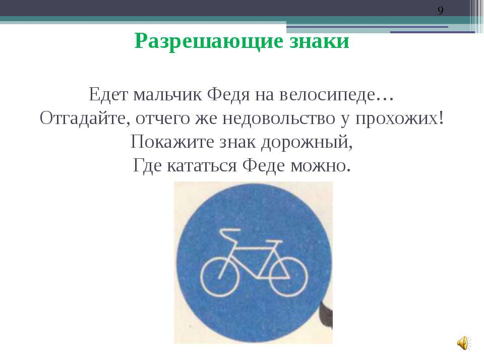 Разрешающие знаки Едет мальчик Федя на велосипеде… Отгадайте, отчего же недов...