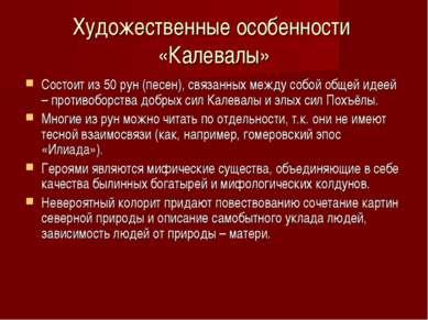 Художественные особенности «Калевалы» Состоит из 50 рун (песен), связанных ме...