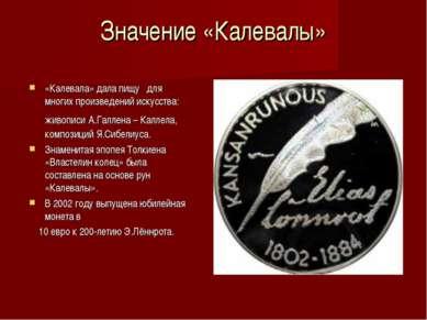Значение «Калевалы» «Калевала» дала пищу для многих произведений искусства: ж...