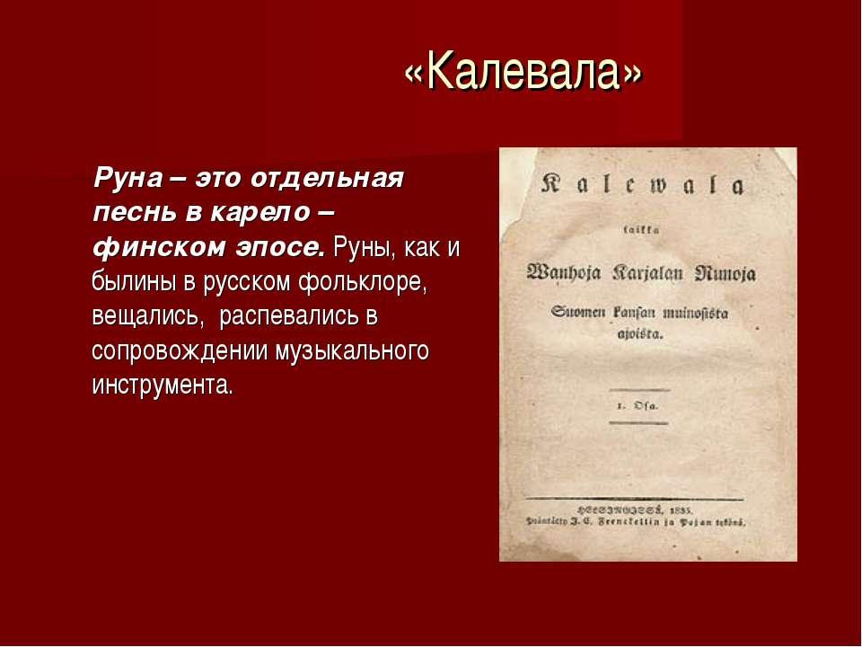 «Калевала» Руна – это отдельная песнь в карело – финском эпосе. Руны, как и б...