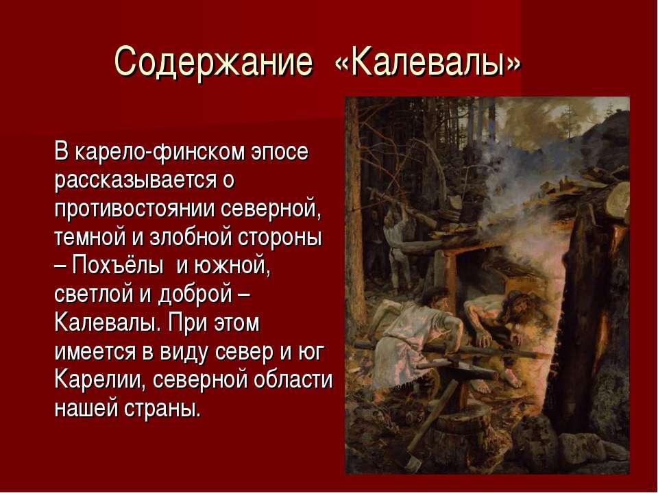 Содержание «Калевалы» В карело-финском эпосе рассказывается о противостоянии ...