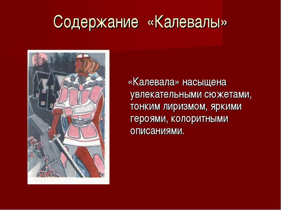 Содержание «Калевалы» «Калевала» насыщена увлекательными сюжетами, тонким лир...