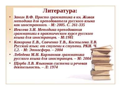 Литература: Занин В.Ф. Просто грамматика в кн. Живая методика для преподавате...