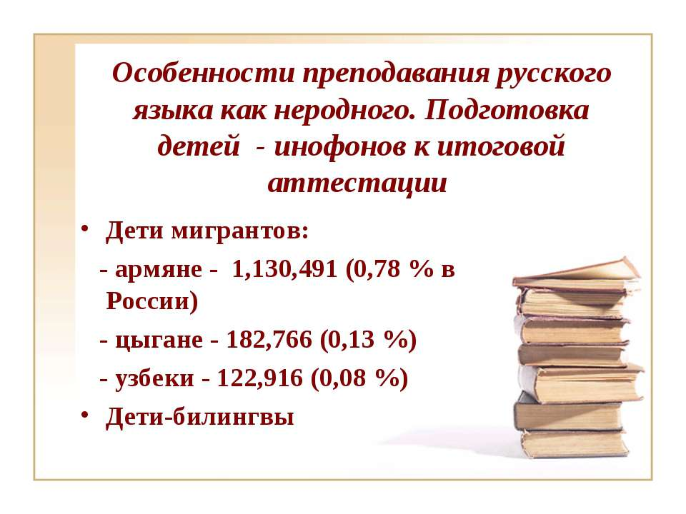 Особенности преподавания русского языка как неродного. Подготовка детей - ино...
