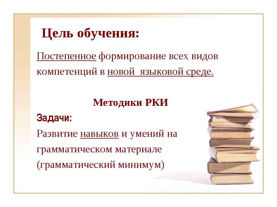 Цель обучения: Постепенное формирование всех видов компетенций в новой языков...