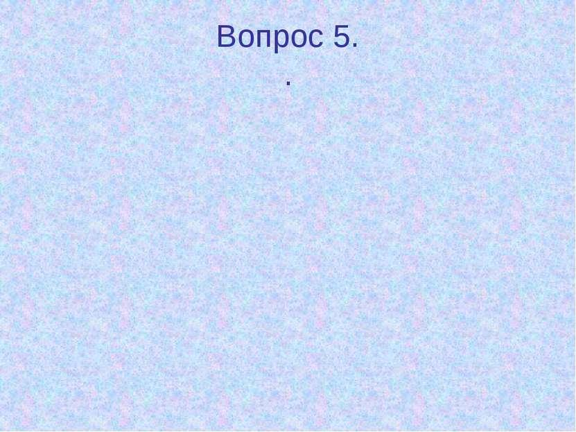 Вопрос 5. .