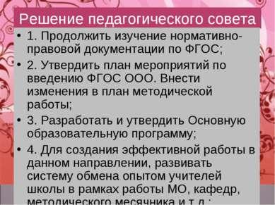 Решение педагогического совета 1. Продолжить изучение нормативно-правовой док...