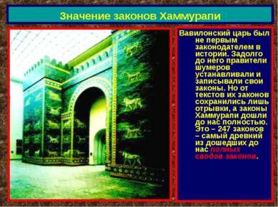 Значение законов Хаммурапи Вавилонский царь был не первым законодателем в ист...