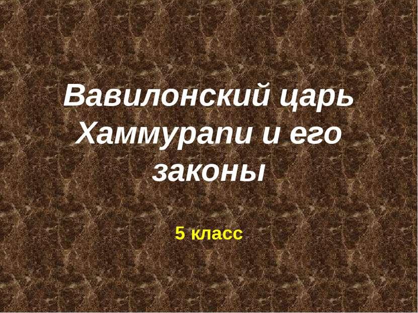 Вавилонский царь Хаммурапи и его законы 5 класс