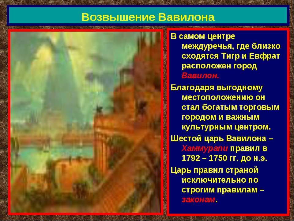 Возвышение Вавилона В самом центре междуречья, где близко сходятся Тигр и Евф...