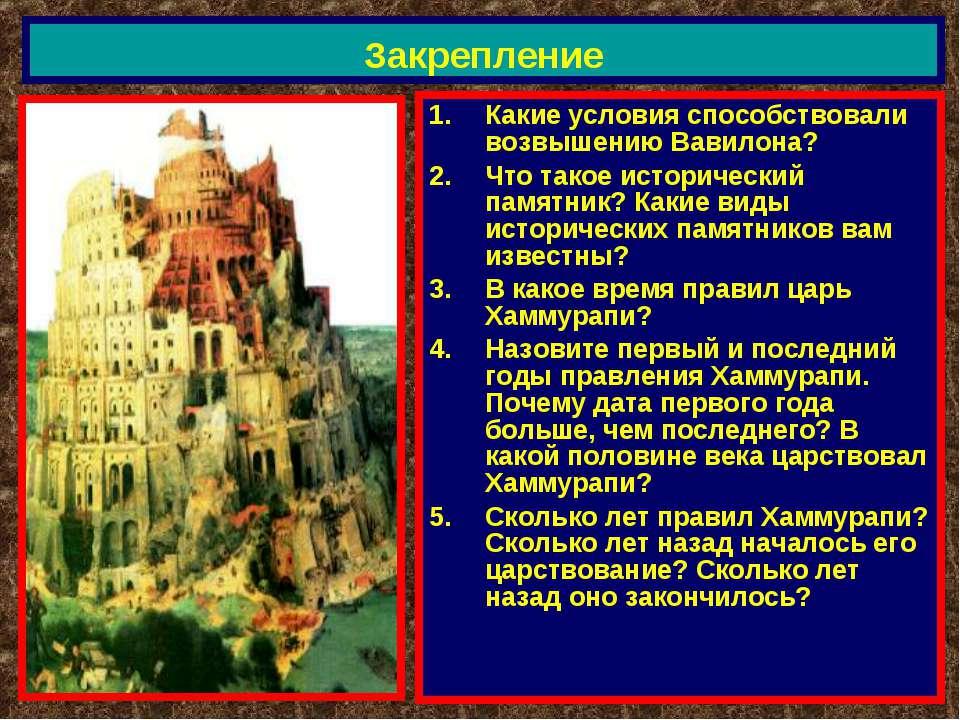 Закрепление Какие условия способствовали возвышению Вавилона? Что такое истор...