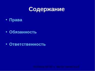 Содержание Права Обязанность Ответственность http://www.deti-66.ru Мастер пре...