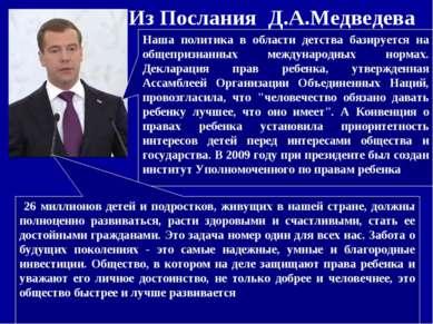 Из Послания Д.А.Медведева Наша политика в области детства базируется на общеп...
