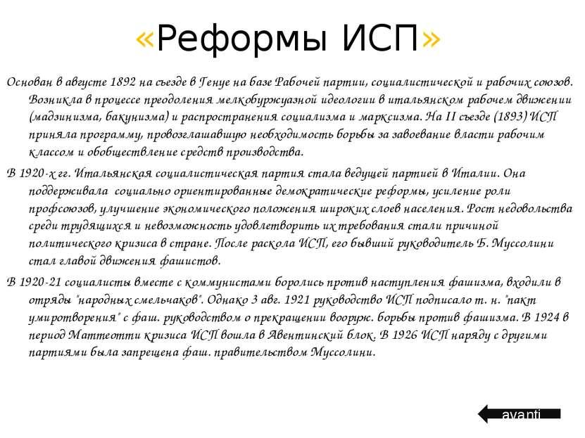 «Реформы ИСП» Основан в августе 1892 на съезде в Генуе на базе Рабочей партии...