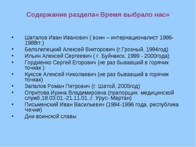 Содержание раздела« Время выбрало нас» Шаталов Иван Иванович ( воин – интерна...